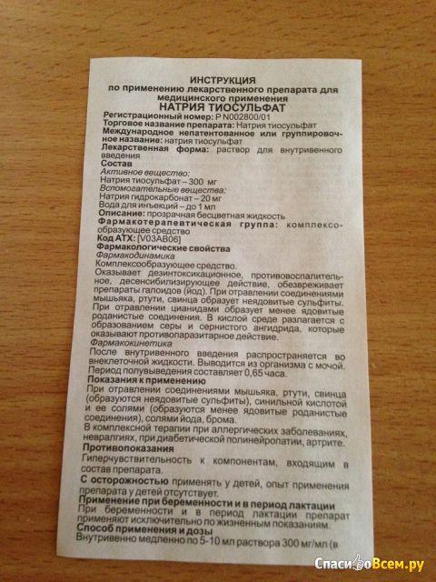 """Раствор для внутривенного введения """"Новосибхимфарм"""" Натрия тиосульфат фото"""