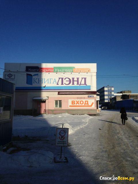 """Магазин """"КнигаЛэнд"""" (Челябинск, пр-т Победы, д. 160) фото"""