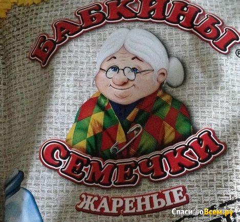 """Семечки подсолнечника жареные соленые """"Бабкины семечки"""" фото"""