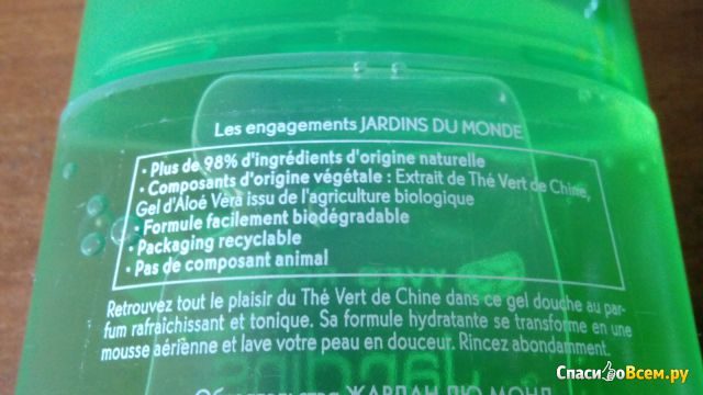 "Гель для душа Yves Rocher Les Jardins du Monde ""Зеленый чай Китая"" фото"