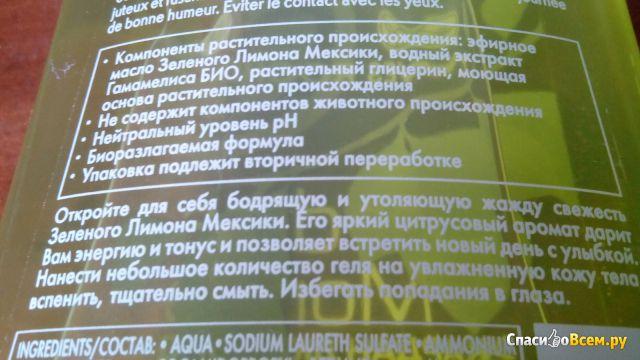 """Гель для душа Yves Rocher Les Jardins du Monde """"Зеленый лимон Мексики"""" фото"""