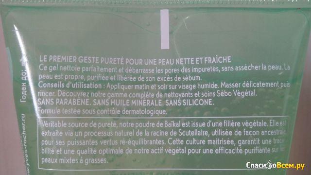 Глубоко очищающий гель для умывания Yves Rocher Sebo Vegetal фото