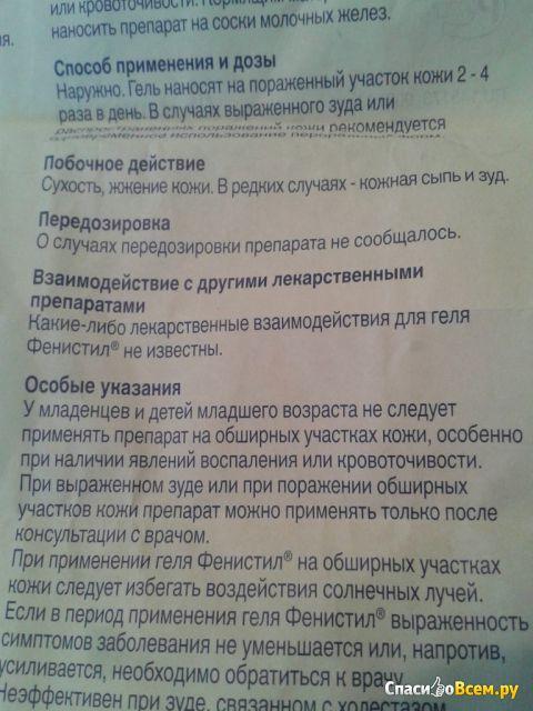 """""""Фенистил гель"""" для наружного применения фото"""
