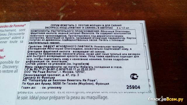 "Сыворотка для лица Yves Rocher Экспресс-уход ""Лифтинг и сияние"" в ампулах фото"
