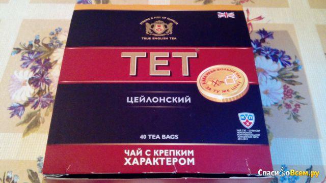 """Чай черный цейлонский """"Тет"""" в пакетиках фото"""