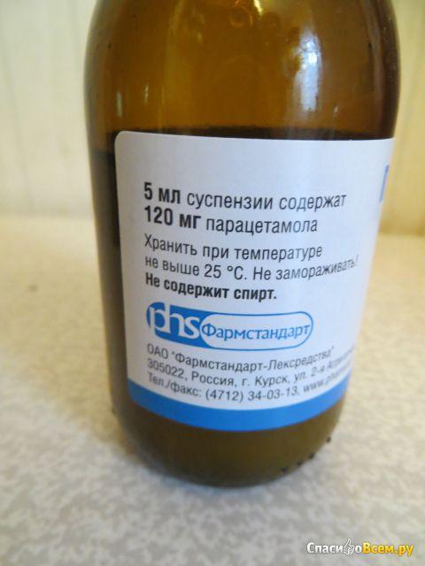 """Жаропонижающее и обезболивающее средство """"Парацетамол для детей"""" фото"""