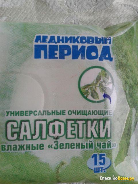 """Влажные салфетки очищающие универсальные """"Ледниковый период"""" Зеленый чай фото"""