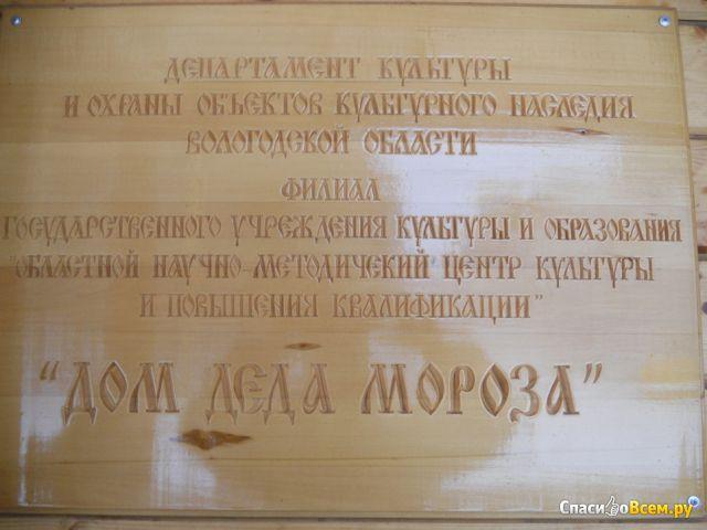 Экскурсия в Дом Деда Мороза (Россия, Великий Устюг) фото
