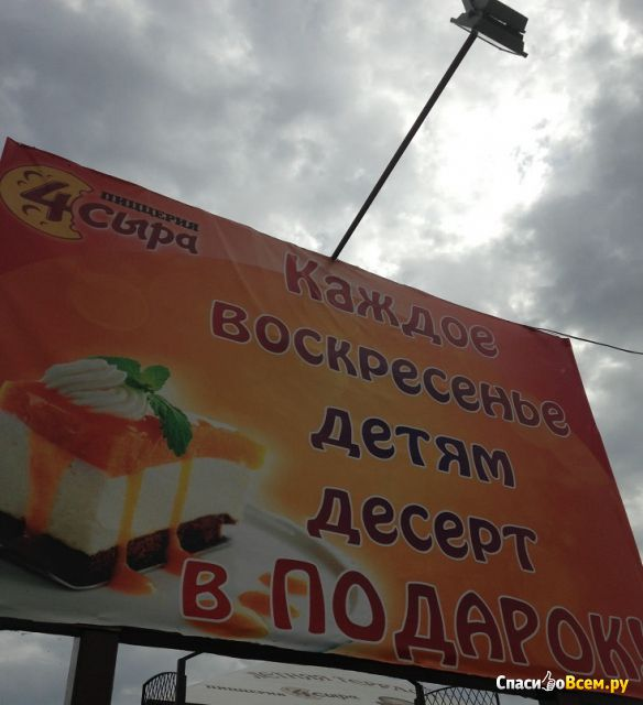 "Пиццерия ""4 сыра"" (Копейск, пр-т Победы, д. 11а) фото"