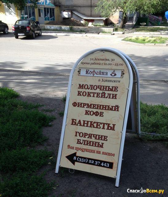 Кофейня (Челябинск, ул. Агалакова, д. 30) фото