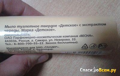 """Мыло Детское """"Весна"""" с экстрактом череды фото"""