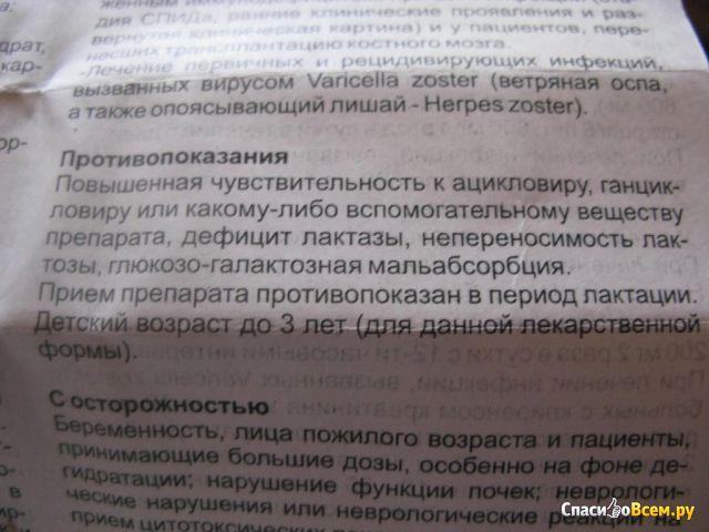 """Таблетки противовирусные """"Ацикловир"""" фото"""