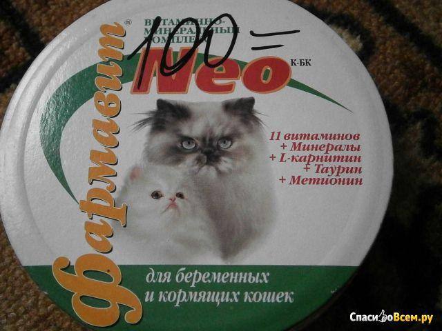 """Витаминно-минеральный компекс """"Фармавит NEO"""" для беременных и кормящих кошек фото"""