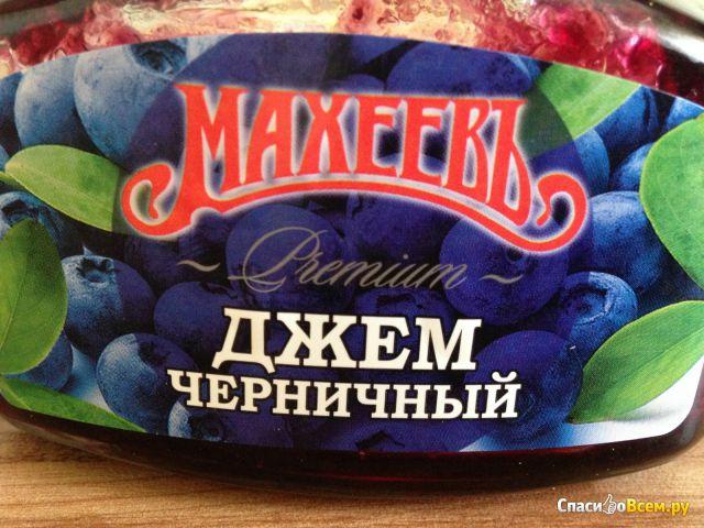 """Джем """"Махеевъ"""" Premium Черничный фото"""