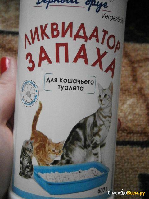 """Ликвидатор запаха для кошачьего туалета Vergas Soft """"Верный друг"""" фото"""