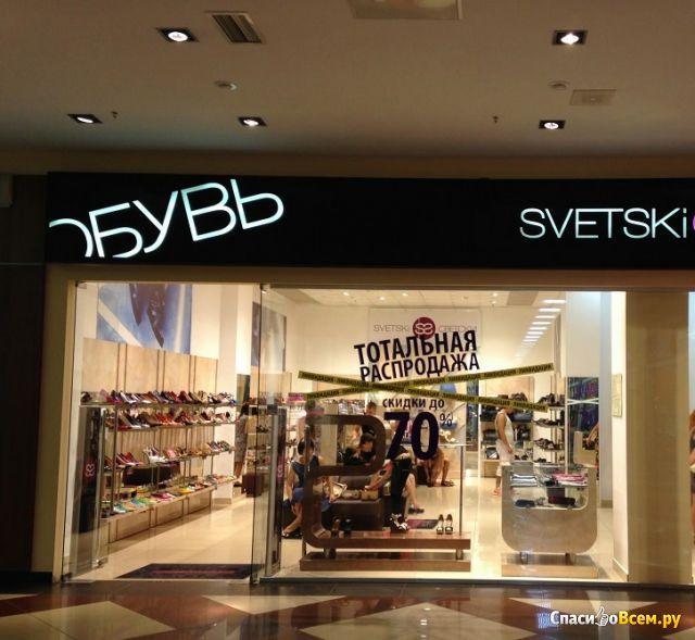 "Магазин обуви ""Svetski"" (Челябинск, ул. Цвиллинга, д. 25, ТРК ""Куба"") фото"