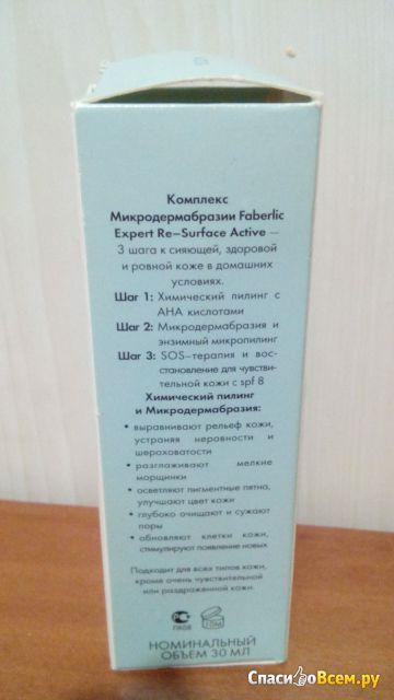 Химический пилинг Faberlic с АНА-кислотами Expert Re-Surface Active фото