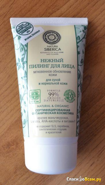 Нежный пилинг для лица Natura Siberica для сухой и нормальной кожи фото