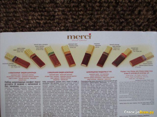 """Шоколадные конфеты """"Merci"""" ассорти фото"""