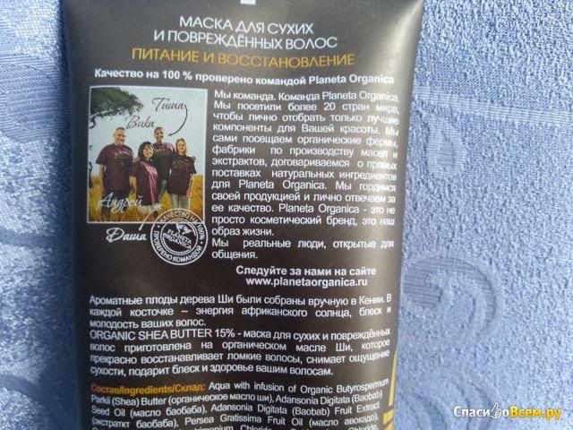 """Маска для сухих и поврежденных волос Planeta Organica на масле Ши """"Питание и восстановление"""" фото"""