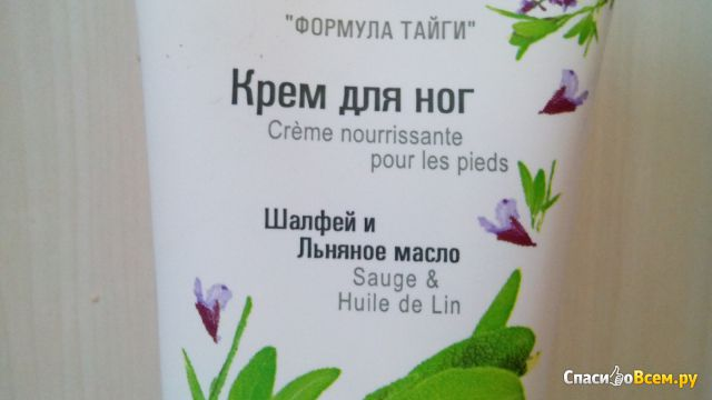 """Крем для ног Green Mama Формула Тайги """"Шалфей и льняное масло"""" фото"""