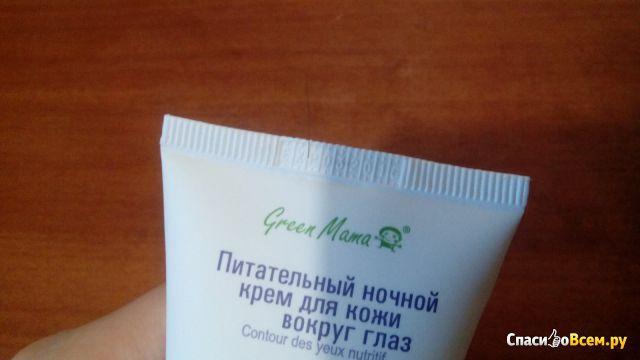 """Крем питательный ночной для кожи вокруг глаз Green Mama """"Василек и пшеница"""" фото"""