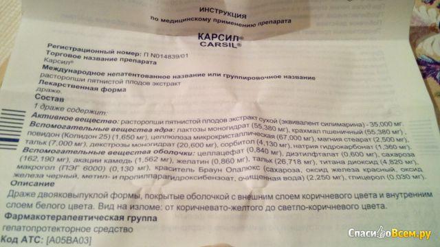 """Таблетки для лечения печени """"Карсил"""" фото"""