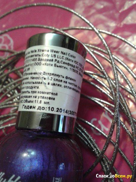 Лак для ногтей Sally Hansen Xtreme Wear №26 Purple Potion фото
