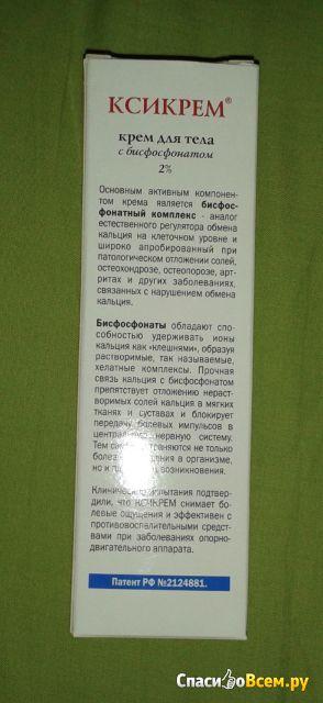 "Крем для тела ""Ксикрем"" CA++ Control Repharm с бисфосфонатом фото"