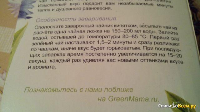 Крупнолистовой зеленый чай Green Mama с васильком фото