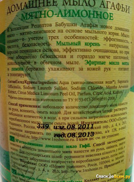 """Домашнее мыло Агафьи мятно-лимонное """"Рецепты бабушки Агафьи"""" фото"""