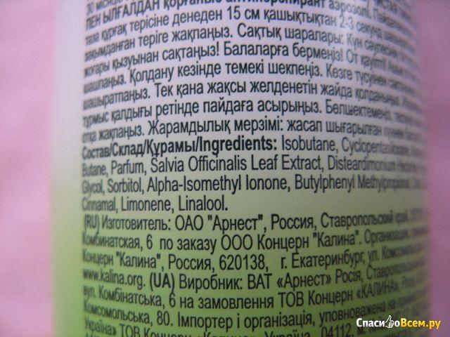 "Фито-дезодорант-аэрозоль ""Чистая линия"" Вербена и Шалфей фото"