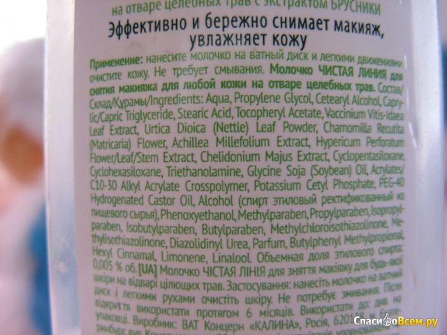 """Молочко для снятия макияжа """"Чистая линия"""" экстракт брусники фото"""
