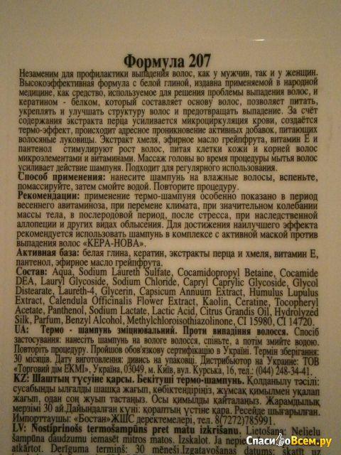 """Термо-шампунь Floresan """"Кера-Нова"""" укрепляющий против выпадения волос фото"""