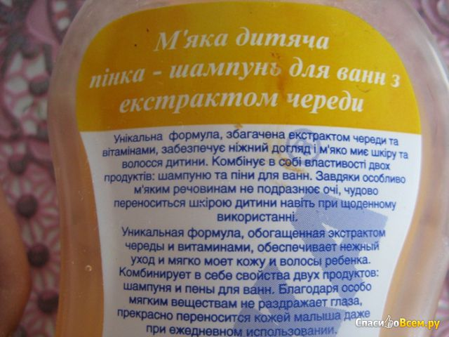 """Пенка-шампунь для детей """"Alenka"""" с экстрактом череды"""