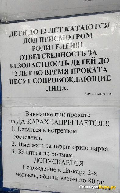 """Аттракцион """"Авто Страйк"""" (Челябинск, Сад Победы) фото"""