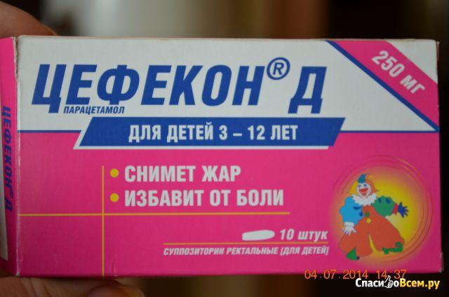 свечи цефекон детские инструкция цена
