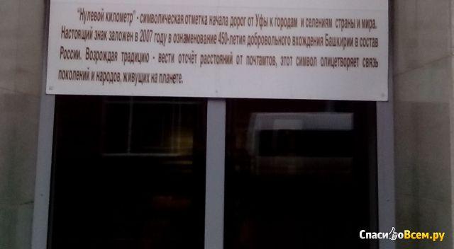 """Символический знак """"Нулевой километр"""" (Россия, Уфа)"""