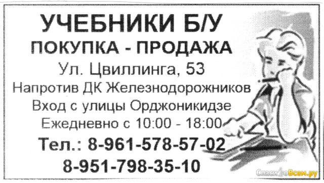 Магазин «Учебники» (Челябинск, ул. Цвиллинга, д. 53) фото