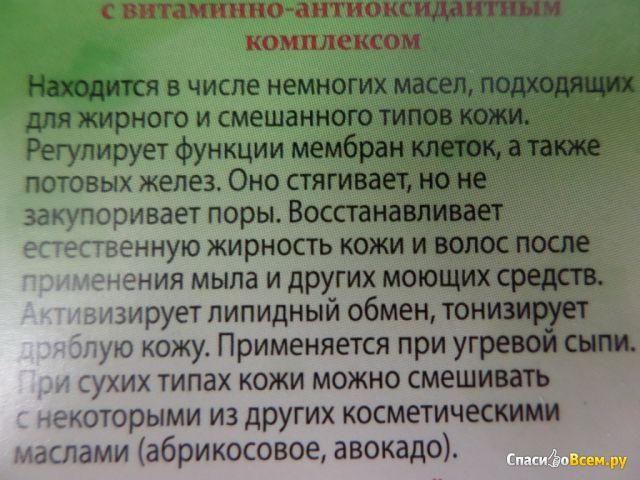"""Масло виноградной косточки """"Аспера"""" косметическое"""
