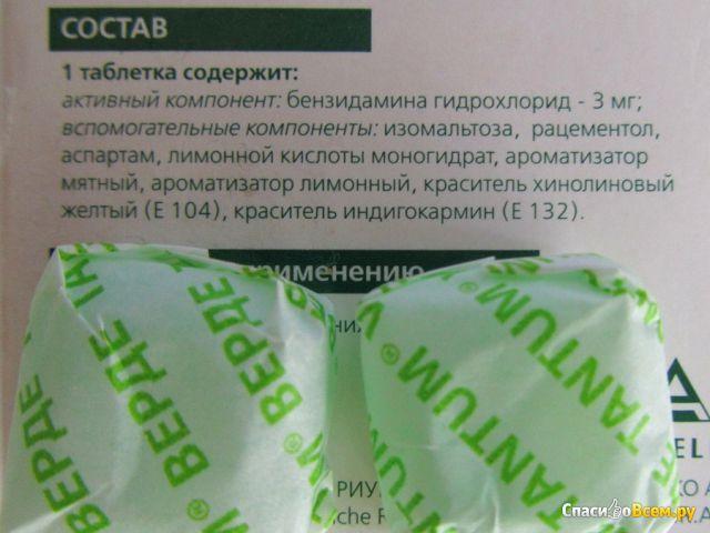 Таблетки от горла Тантум Верде фото