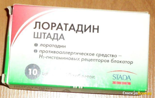 таблетки лоратадин от чего помогает