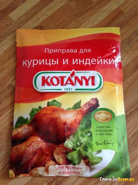 Какие специи лучше для курицы