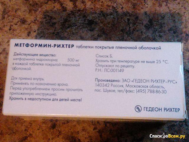 Таблетки Метформин фото