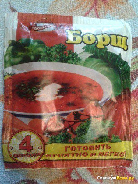 """Борщ быстрого приготовления """"Скороварочка"""" фото"""
