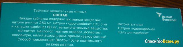 """Таблетки жевательные мятные """"Гевискон"""""""