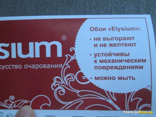 Обои виниловые на бумажной основе Elysium арт. 31012 фото