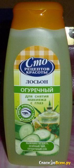 Лосьон для снятия макияжа с глаз «Сто рецептов красоты» Огуречный фото