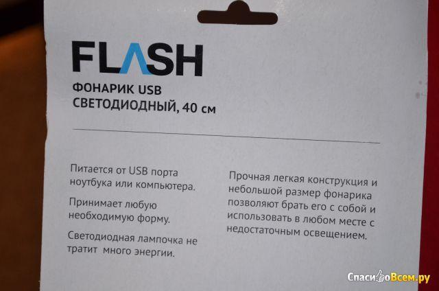 "Фонарик светодиодный ""Бэст Прайс"" USB Flash фото"