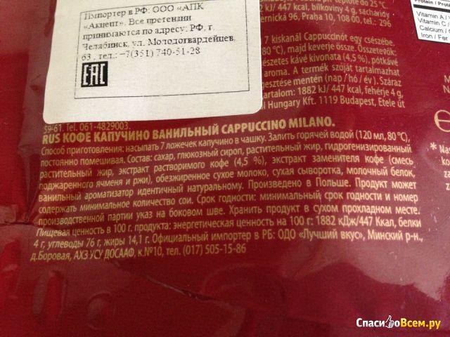 """Кофе """"Mokate"""" Milano Cappuccino капучино ванильный фото"""